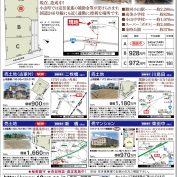 小山町・御殿場 不動産情報【住和】