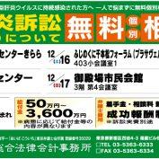 B型肝炎訴訟 無料個別相談会【プレシャス総合法律会計事務所】