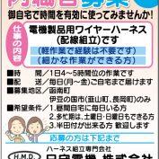 内職者募集【函南町】