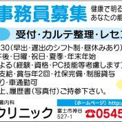[正] 医療事務員募集【遠藤クリニック】