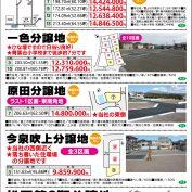 富士市 分譲地情報【泰平不動産】