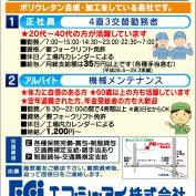 [正・ア] スタッフ募集【富士市】