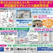 裾野市伊豆島田 モデルハウス最終見学会【渡辺建設】