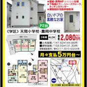 富士市天間 新築住宅現地販売会【センチュリー21】