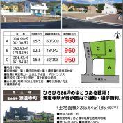 富士宮市大岩 分譲地新発売&売土地【IDK】