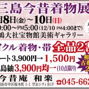 12/8(金)〜10(日) 三島今昔着物展【今昔庵 和楽】