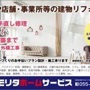 住宅や店舗・事業所等の建物リフォーム【モリタホームサービス】