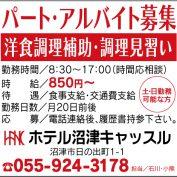 [パ・ア] 洋食調理補助・調理見習い【ホテル沼津キャッスル】