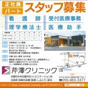 [正・パ] クリニックスタッフ募集【沼津市】