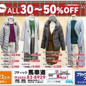 Winter Sale開催中!! 30〜50%OFF【ブティック馬車道】