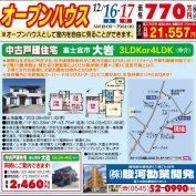 富士宮市大岩 中古住宅オープンハウス【駿河勧業開発】