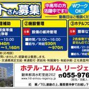 [パ] ホテルスタッフ募集【清水町】