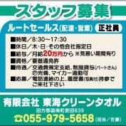[正] ルートセールス(配達・営業)【函南町】