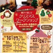 親子で楽しむ クリスマスワークショップ【IDK】