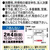 2/4(日) 民商の何でも相談会へ <無料>【三島民主商工会】