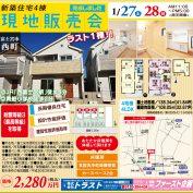 富士宮市西町 新築住宅4棟 現地販売会【トラスト】