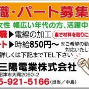 内職・パート募集 電線の加工【沼津市】