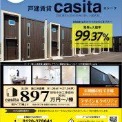 驚異の入居率99.37% 戸建賃貸『casita カシータ』【鈴木工務店】