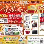 創業70周年 大感謝祭 富士・富士宮で家を建てるならIDKにお任せ!!【IDK】