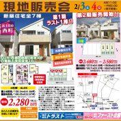 富士宮市西町 新築住宅現地販売会【トラスト】