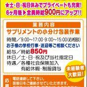 [パ] サプリメントの小分け包装作業【富士市】
