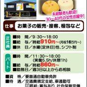 [正・パ] お菓子の販売・接客、包装など【伊東市】