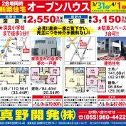 <裾野市深良&石脇> 2会場同時 新築住宅オープンハウス【真野開発】