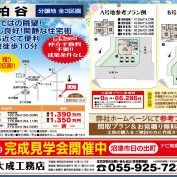 <函南町柏谷> 分譲地全3区画【大成工務店】