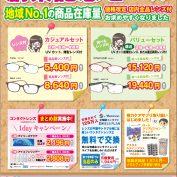 創業記念セール 地域No.1の商品在庫量【オプティック イマムラ】