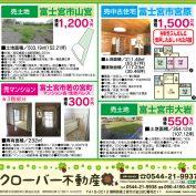<富士宮市> 売土地・中古住宅・中古マンション【クローバー不動産】