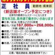 ガソリンスタンドスタッフ募集【県東部】