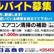 アルバイト募集【富士市】