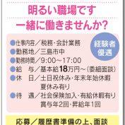 税務・会計業務  勤務地/三島市