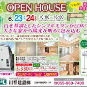 6/23.24オープンハウス 三島市富田町