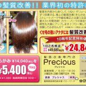 髪質改善ストレート 特別価格 7月末まで