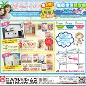 6/23.24新築住宅見学会 富士市松岡