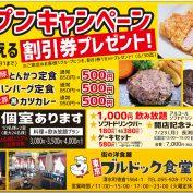オープンキャンペーン 割引券プレゼント 〜6/30迄