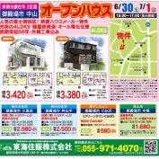 6/30.7/1 オープンハウス 御殿場市中山