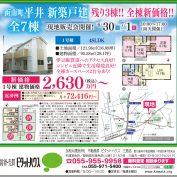6/30.7/1 新築戸建 現地販売会開催 函南町平井