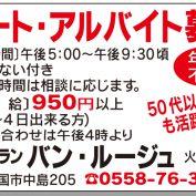 レストランスタッフ 勤務地/伊豆の国市中島