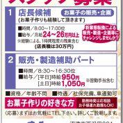お菓子の販売・企画、製造補助  勤務地/沼津市西沢田