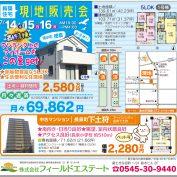 7/14.15.16 新築住宅 現地販売会 清水町徳倉