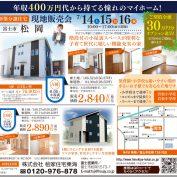 7/14.15.16 新築住宅 現地販売会 富士市松岡