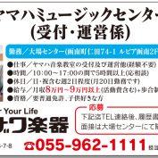 受付、運営係  勤務地/函南町仁田