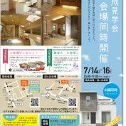 7/14.15.16 完成見学会 梅名、旭ヶ丘
