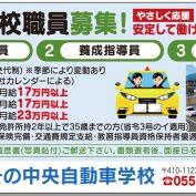 自動車学校職員 勤務地/裾野市伊豆島田