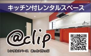 キッチン付レンタルスペース『@clip』