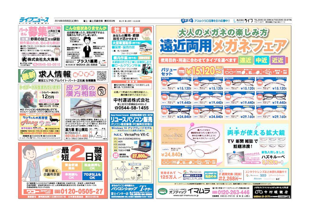 8333_fumiya-yのサムネイル