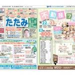 8336_fumiya-yのサムネイル