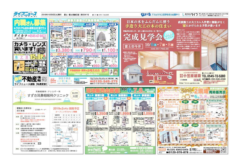 8341_fumiya-yのサムネイル